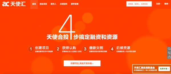 Angelcrunch Plataforma de Equity para Startups en China